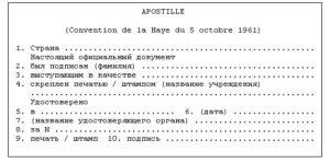 Apostille_expl