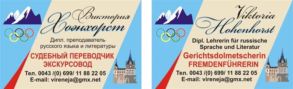 визитка гид-переводчик в Инсбруке